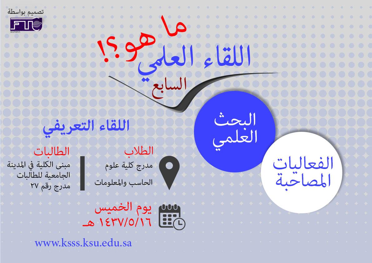 جدول الاختبارات النهائية