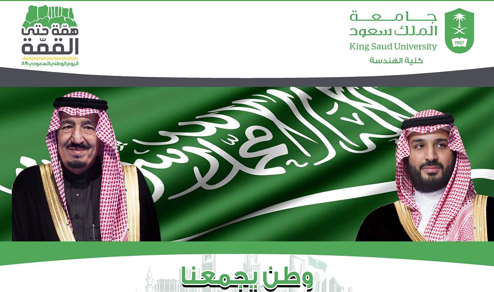 اليوم الوطني السعودي - يوم توحدت فيه ارجاء مملكة...