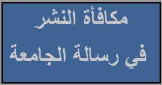 الاعتماد الأكاديمي لموقع الكلية