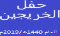 حفل تخرج كلية الهندسة بجامعة الملك سعود لعام 1440هـ | 2019م (دفعة 58)
