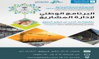 البرنامج  الوطني لادارة المشاريع