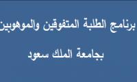 برنامج الطلبة المتفوقين والموهوبين بجامعة الملك سعود